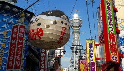 大阪で定番の観光地を巡るプラン