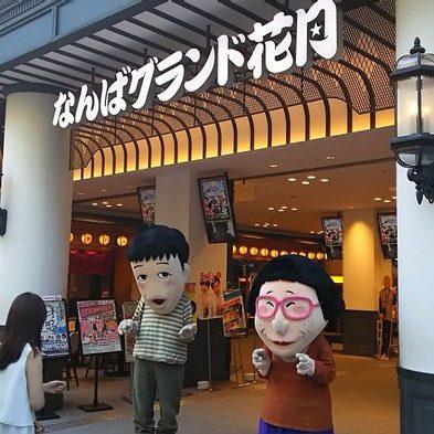 大阪観光でデートにおすすめのプラン画像4