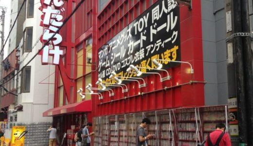 大阪サブカルチャースポット巡りプラン