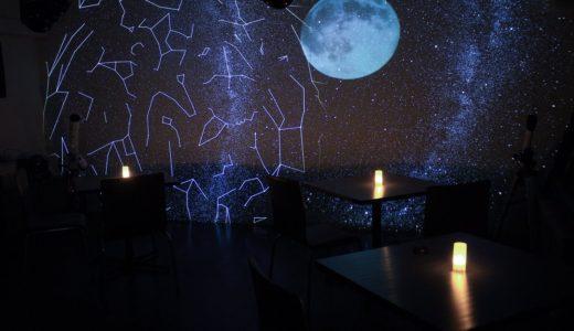 思い出に残る星カフェ満喫プラン